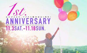 いよいよ11/3から!1st.anniversary開催!