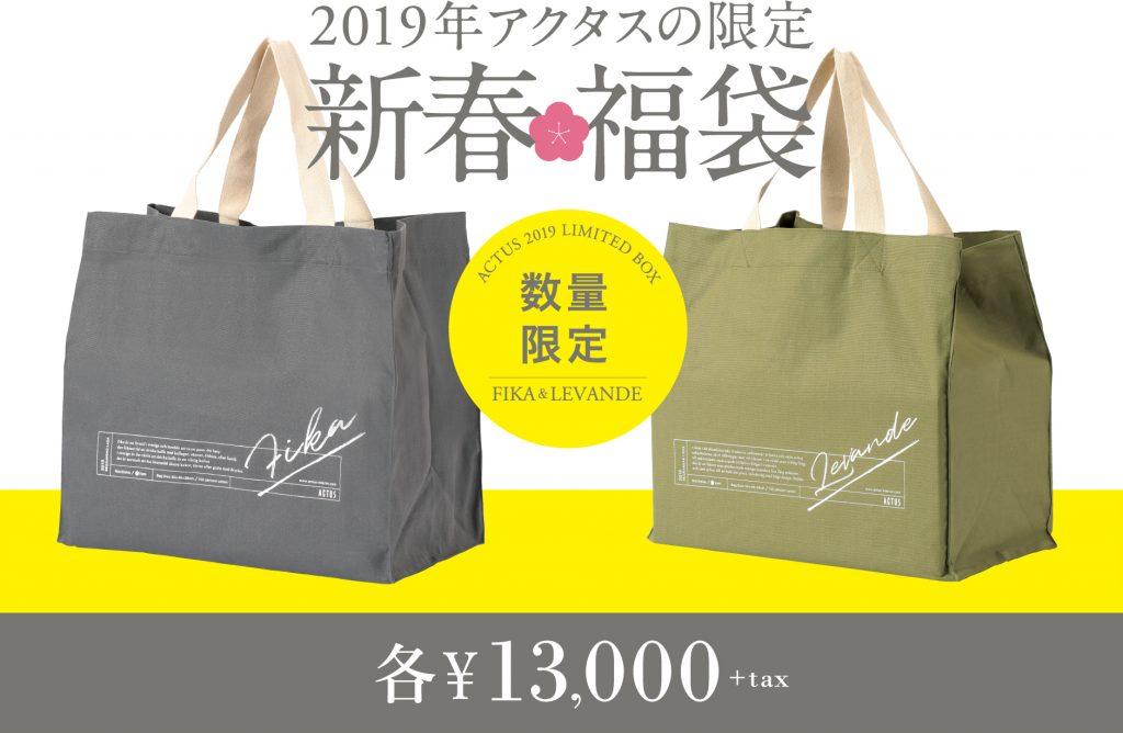 2019年 熊本店 LIMITED BOX!!