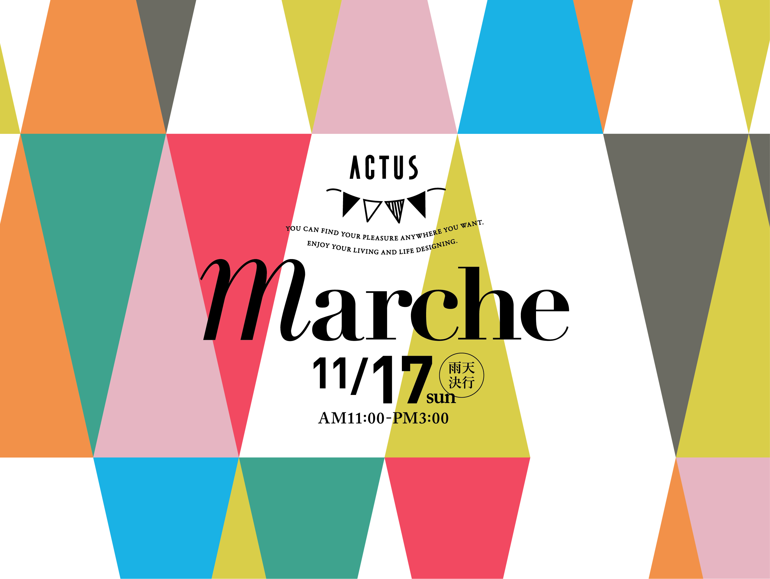 11月17日(日)アクタスマルシェを開催!