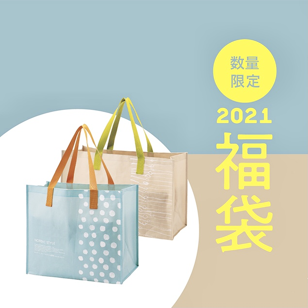 2021年新春福袋 予約スタート